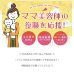 ママ美容師応援!「MAMABI365×QJキャスティング」♪