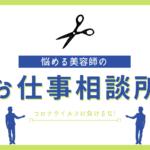 【悩める美容師のお悩み相談所】開設!