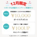 新規登録で1万円+対象サロン時給100円UP♪年内までのスペシャルなご案内!